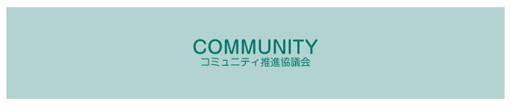 コミュニティ