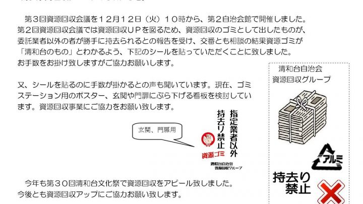 資源回収グループよりお知らせ!