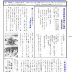 せいわだいにゅ~す285号(2月3日発行)