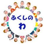 募金のお礼とご報告(社協会費・日赤)